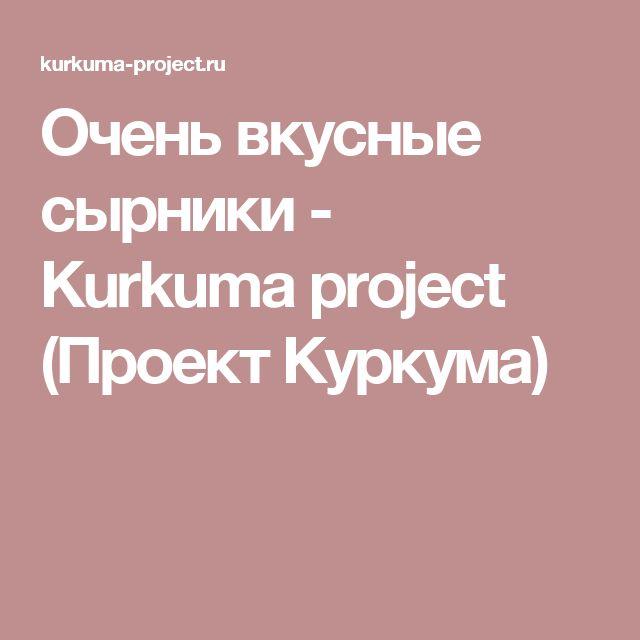 Очень вкусные сырники - Kurkuma project (Проект Куркума)