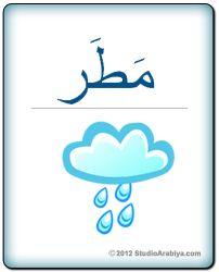 Rain | MaTar | مطر