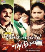 Description - Ethir Neechal Tamil DVD