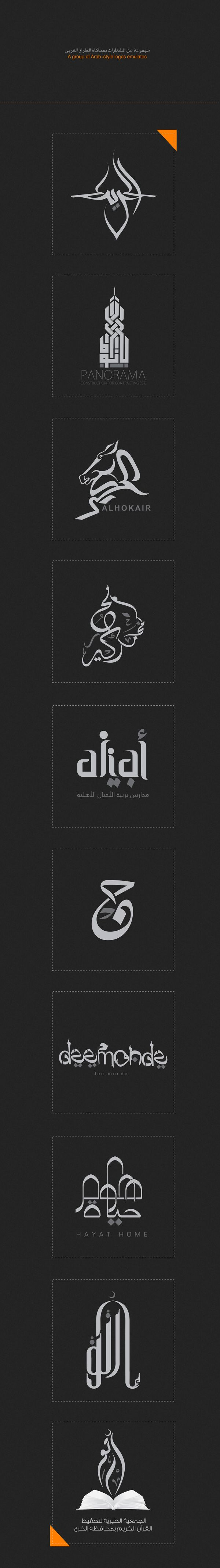 50+ Best of Arabic Calligraphy Logo Designs