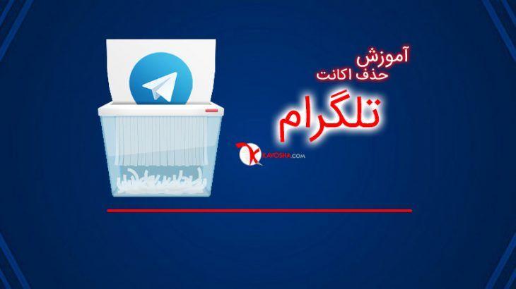 آموزش دیلیت اکانت تلگرام به صورت ساده و تصویری Accounting Cooler