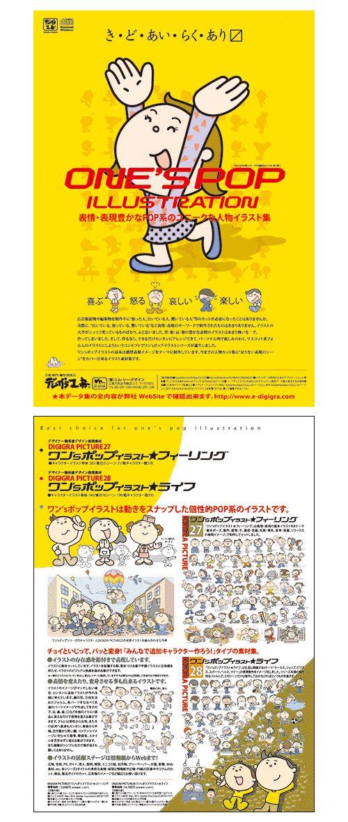 ◉デジグラ工房®・愛嬌ある2頭身キャラクターイラスト素材集・DIGIGRA PICTURE27-28…