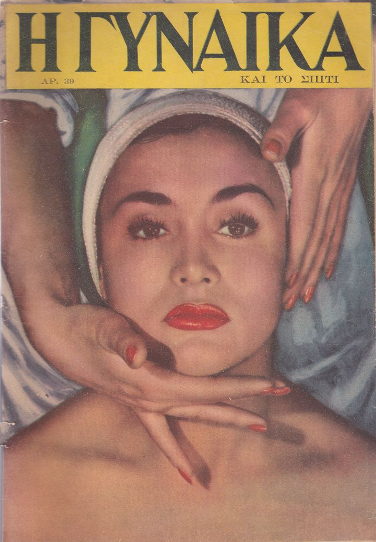 "Περιοδικό ""ΓΥΝΑΙΚΑ"", τεύχος 39. Αθήνα, 1951. ""GYNAIKA"" (WOMAN) fashion magazine, vol. 39. Athens 1951. Collection Peloponnesian Folklore Foundation, Nafplion"