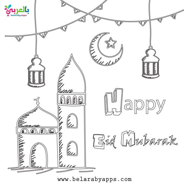 Happy Eid Mubarak Coloring Pages Free Printable Belarabyapps Happy Eid Happy Eid Mubarak Coloring Pages