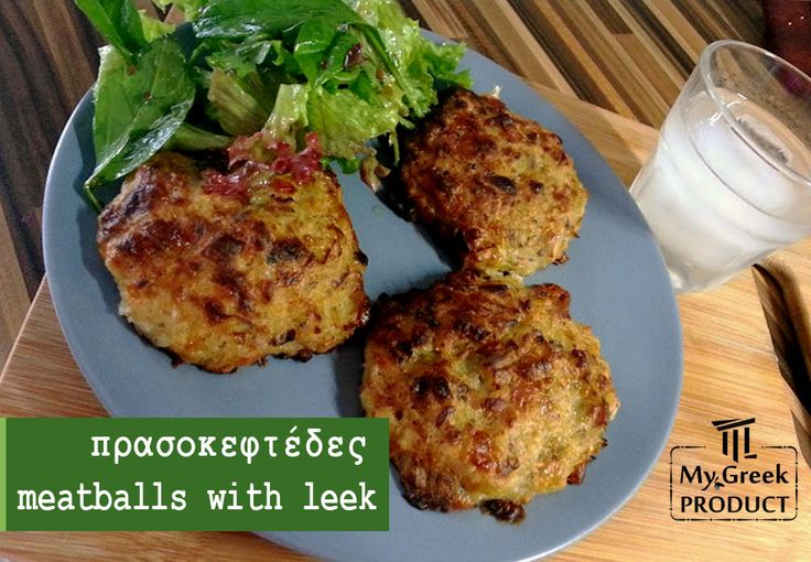 I always like to try new flavors and experimenting in the kitchen ....  So today I opened the fridge,  I looked inside and I was thinking what  I can cooked so my kids  eat leeks easily. Difficult vegetable especially for children ... and then I got the inspiration ..prasokeftedes (metaballs with leek) in oven ...http://mygreekproduct.com/en/module/lofblogs/articles?id=38&view=content