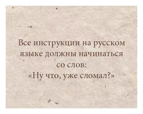 Все инструкции на русском языке должны начинаться со слов: «Ну что, уже сломал?»
