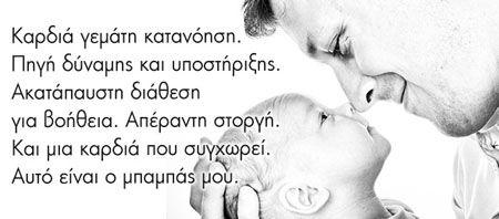 ημέρα του πατέρα
