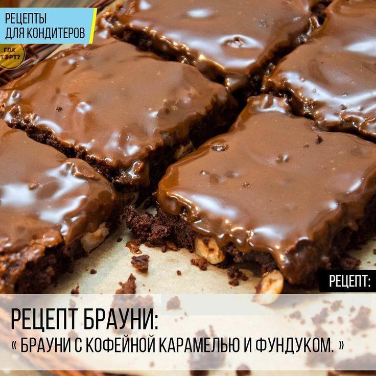 489 отметок «Нравится», 5 комментариев — GdeTort.ru (@gdetort.ru) в Instagram: «А у нас следующий рецепт!🙌🙌🙌 Кондитер @online_pastry_school делится проверенным рецептом 💜💜💜…»