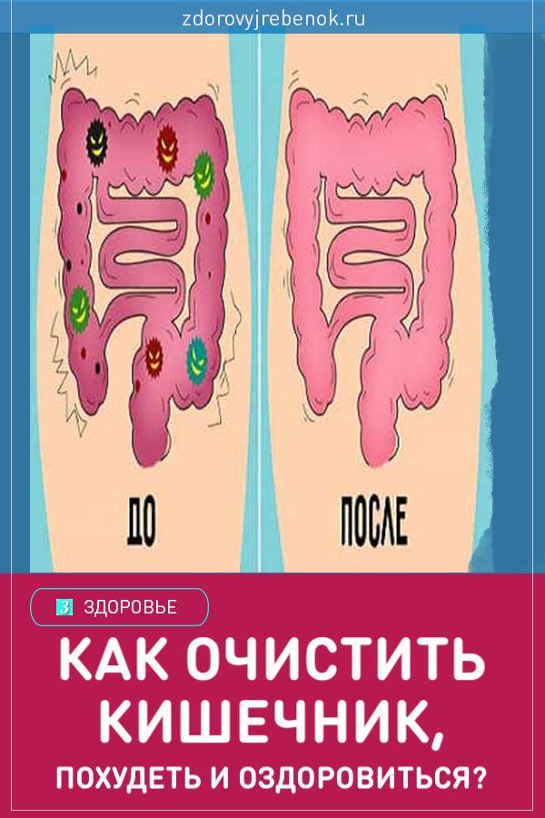 очищаем кишечник и худеем