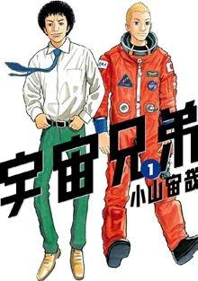 2025年。兄は、もう一度だけ自分を信じた。筑波経由火星行きの物語がはじまる! 本格兄弟宇宙漫画発進! 幼少時代、星空を眺めながら約束を交わした兄・六太と弟・日々人。2025年、弟は約束どおり宇宙飛行士となり、月面の第1次長期滞在クルーの一員となっていた。一方、会社をクビになり、無職の兄・六太。弟からの1通のメールで、兄は再び宇宙を目指しはじめる!  read more at Kobo.
