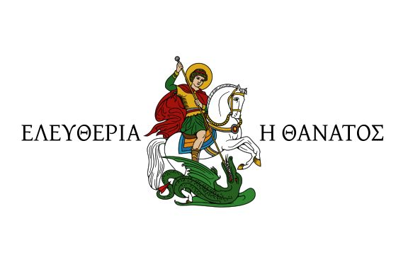 Used by Athanasios Diakos during the Greek War of Independence, this flag depicts the figure of St. George slaying the dragon, with the motto (Greek: Ελευθερία ή θάνατος, Eleftheria i thanatos) FREEDOM OR DEATH.