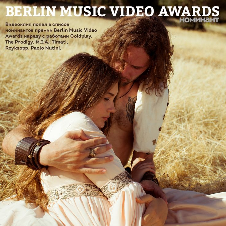 """#TIGERCAVE """"Angel's Arrow"""" video was nominated for «Berlin Video Music Awards 2015», among nominees also were Coldplay, The Prodigy, Timati, M.I.A., Royksopp. Watch """"Angel's Arrow"""" video now!  #16тонн #ПрезентацияАльбома #Stardust #29ноября #Москва #KudaGo #КудаПойти #New #S"""
