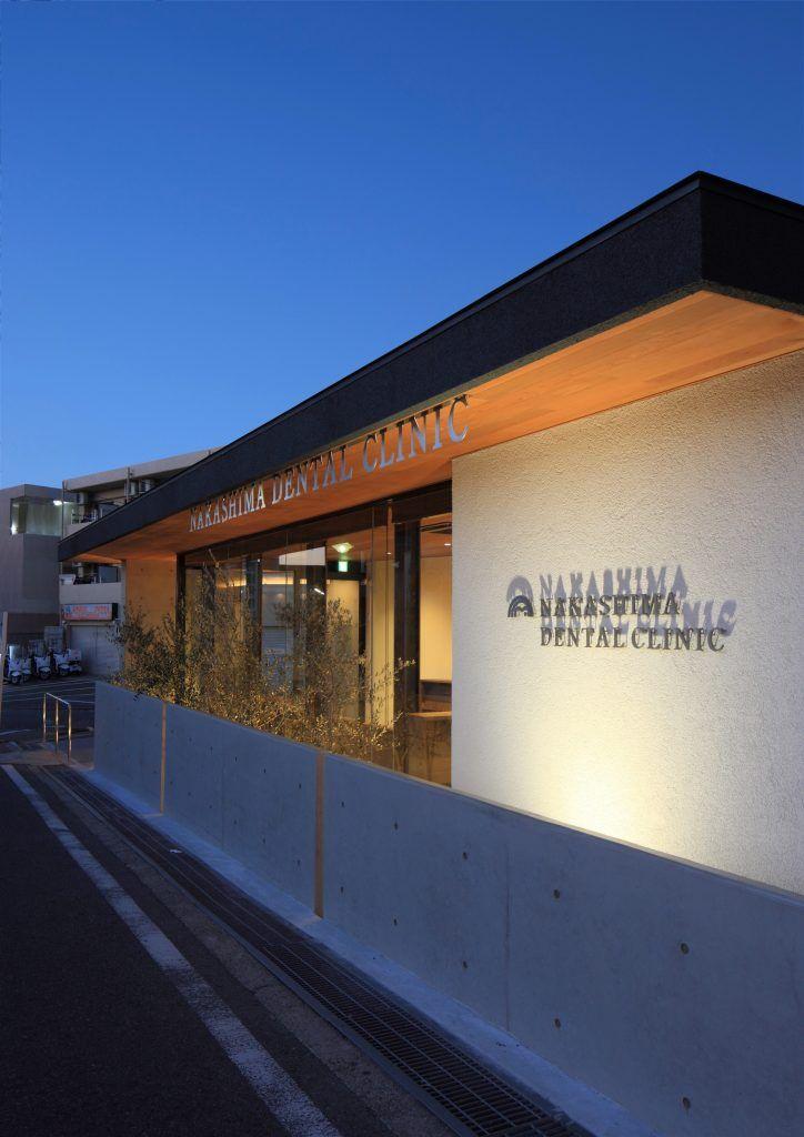 なかしま歯科医院 Works Uda建築設計 病院建築 歯科 建築