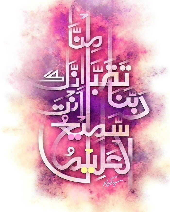 ر ب ن ا ت ق ب ل م ن ا إ ن ك أ نت الس م يع ال ع ل يم Our Lord Accept This From Islamic Calligraphy Islamic Art Calligraphy Calligraphy Art