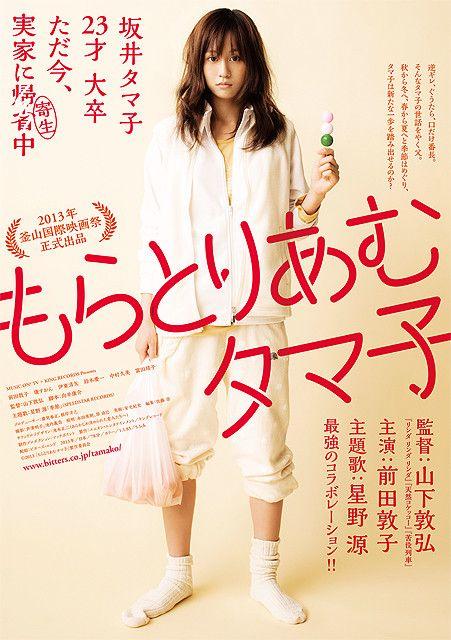 【映画】もらとりあむタマ子(2013)12/29視聴