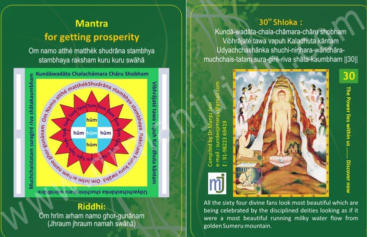 """""""Mantra For Getting #Prosperity in life"""" #sukh #samrudhhi , samadhani... everything will be fine. For more mantra visit @ http://www.drmanjujain.com"""