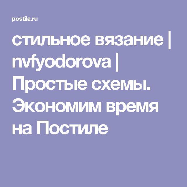 стильное вязание   nvfyodorova    Простые схемы. Экономим время на Постиле