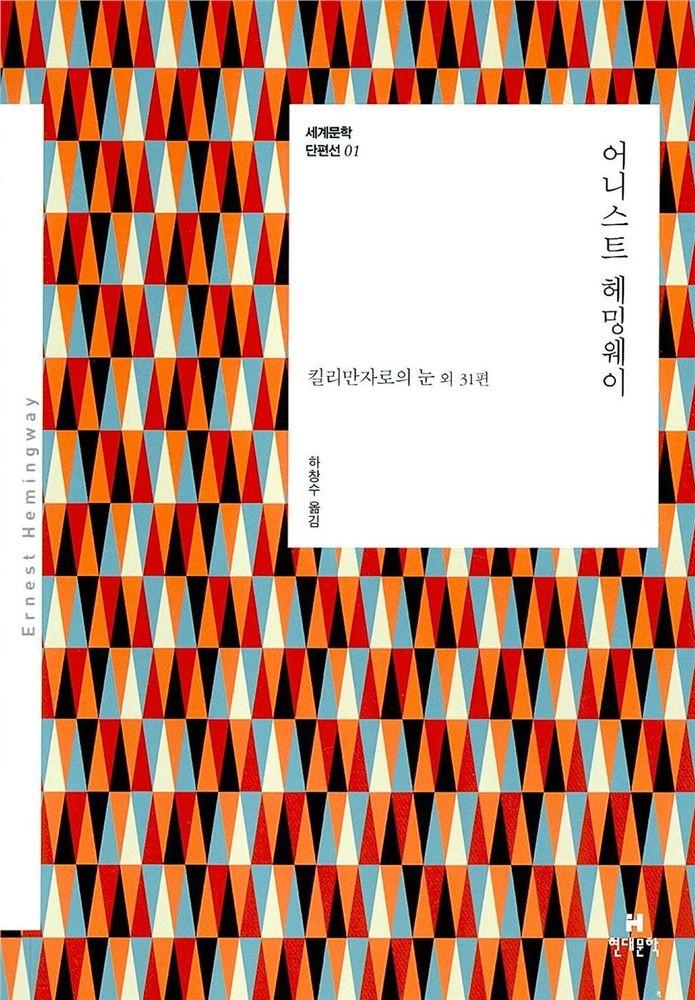 YES24 미리보기 - [도서] 어니스트 헤밍웨이