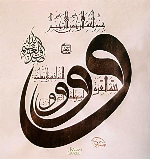 DesertRose,;,اجمل اللوحات الفنية للخط العربي,;,