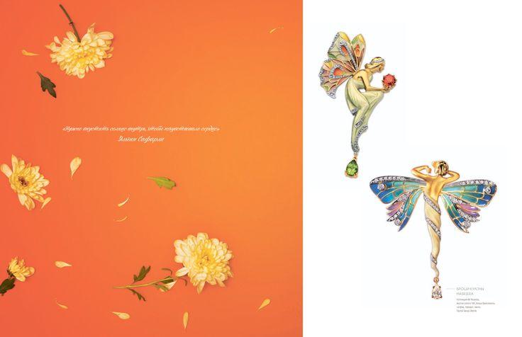 Броши-кулоны Masriepa. Коллекция Art Nouveau, желтое золото 18К, белые бриллианты, сапфир, перидот, эмаль Crystal Group Ukraine