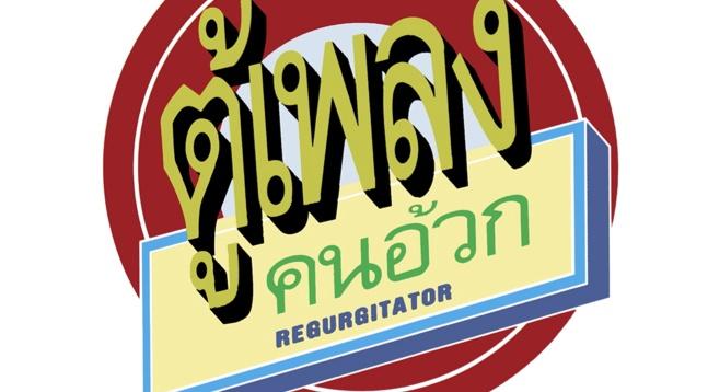 Retrospective track-by-track: Regurgitator, Tu-Plang