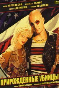 Прирожденные убийцы (1994)