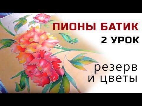 Цветы Пионы в технике холодный батик для начинающих мастер класс роспись шелка. - YouTube