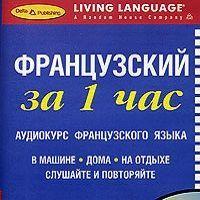 аудиокурс французкий язык
