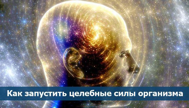 Как запустить целебные силы организма - Эзотерика и самопознание