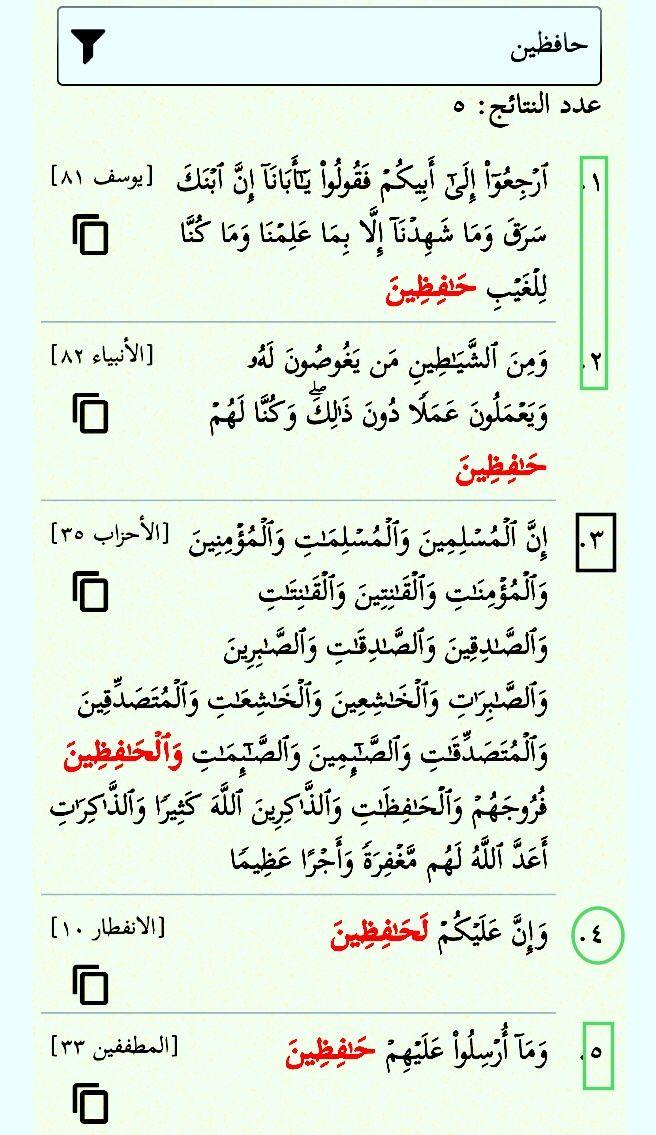 حافظين أربع مرات في القرآن وحيدة بزياة اللام وإن عليكم لحافظين في الانفطار ١٠ والحافظين فروجهم والحافظات وحيدة في الأحزاب ٣٥ ق Math Quran Airline