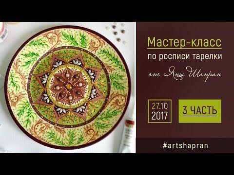 Мастер-класс по росписи тарелки от Яны Шапран (часть 3) - YouTube