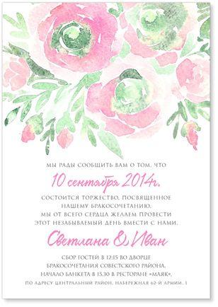 Ранункулюс - свадебное приглашение