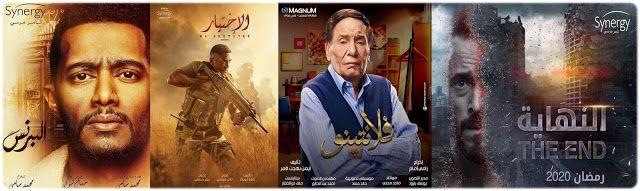 أفضل مسلسلات رمضان 2020 المصرية وأجور الفنانين Art Ramadan Painting