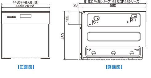 食洗機 ew-dp45 正面図 側面図