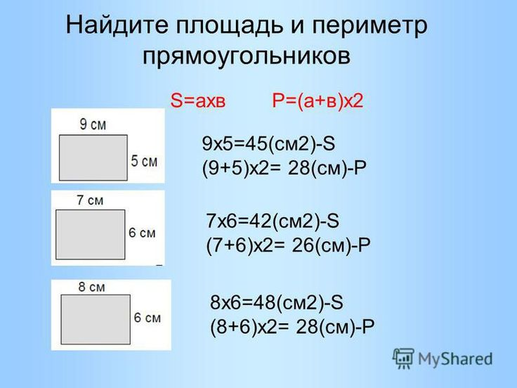 Задачник для 3 б класса задачи на нахождение периметра