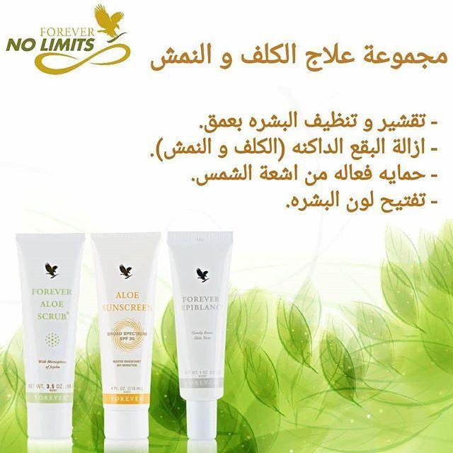 الكلف والنمش علاج البواسير بكتيريا المعدة جرثومة المعده آثار الحروق حب الشباب حبوب الشباب القول Forever Products Forever Living Products Body Skin Care
