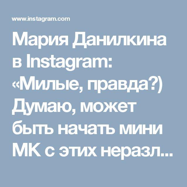 Мария Данилкина <em>фото имбирных пряников на свадьбу</em> в Instagram: «Милые, правда?) Думаю, может быть начать мини МК с этих неразлучников? #danilkina_mary #имбирный_пряник #сладкий_подарок #пряники_на_заказ» • Instagram