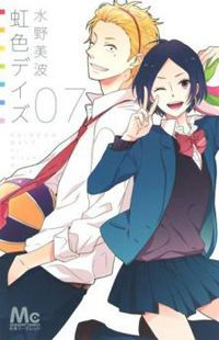 Nijiiro Days (MIZUNO Minami) Manga - Read Nijiiro Days (MIZUNO Minami) Online at MangaHere.co