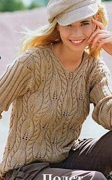 Пуловер с рельефными узором спицами. Рельефные узоры спицами схемы   Домоводство для всей семьи