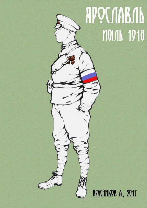 Member of the Yaroslavl Anti-Bolshevik Uprising, July 1918.