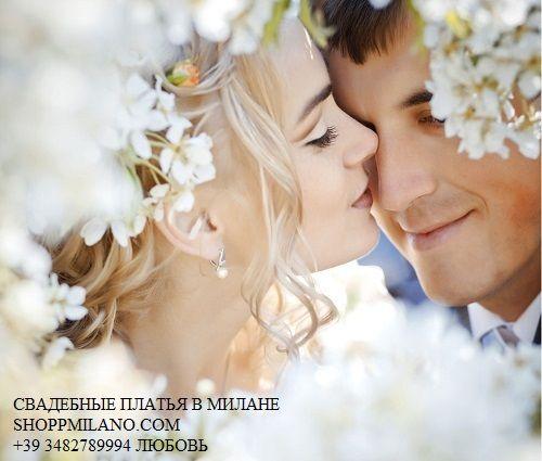 Свадебный шоппинг в Милане провожу с огромным удовольствием Приятно и выгодно покупать свадебные платья в Милане  Приветствую!Дорогие невесты, огромные поздравления! Очень рада вашему приезд…