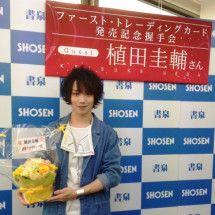 植田圭輔ブログ「「ma・i・do」で幸せなりまっせ☆」Powered by Amebaの画像