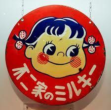 Vintage Peko chan