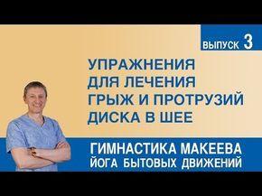 Упражнения для лечения грыж и протрузий грудного отдела позвоночника - YouTube