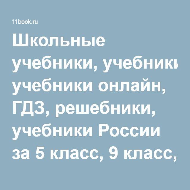 Школьные учебники, учебники онлайн, ГДЗ, решебники, учебники России за 5 класс, 9 класс, 10 класс