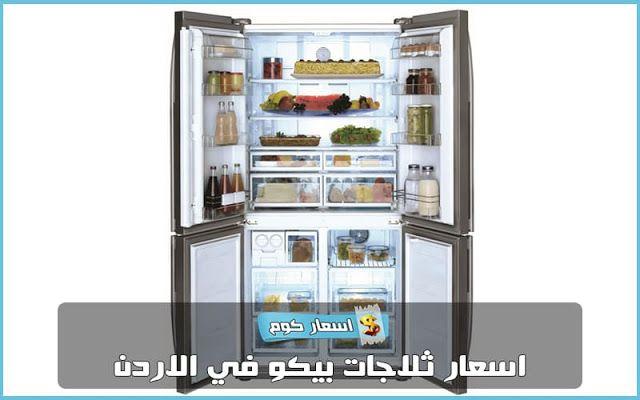 اسعار ثلاجات بيكو في الاردن لعام 2020 بجميع الاحجام Refrigerator
