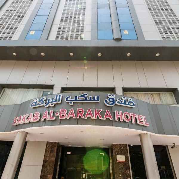 Sakab Al Baraka Hotel Set In Makkah Within 1 6 Km Of Um Alqura University And 3 3 Km Of Mina Sakab Al Baraka Hotel Provides Free Hotel Best Hotels Triple Room