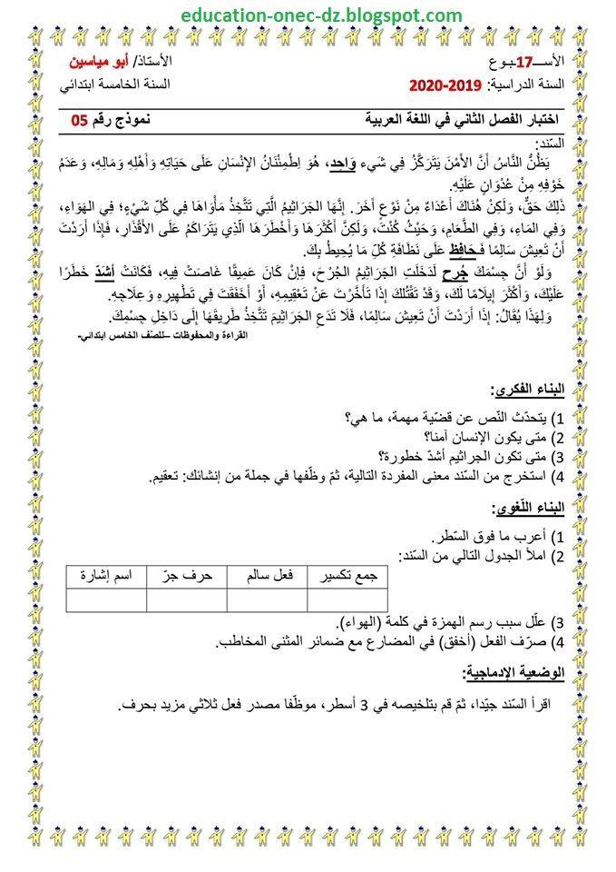 اختبار تقييمي للأسبوع 17 مع الحل الفصل الثاني في اللغة العربية للسنة الخامسة ابتدائي الجيل الثاني Education Arabic Worksheets Learning
