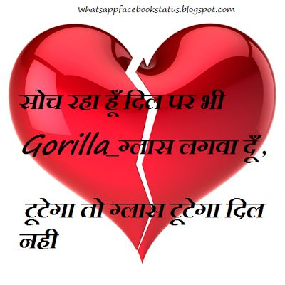 Sad Funny Status - gorilla glass dil pe laga lu