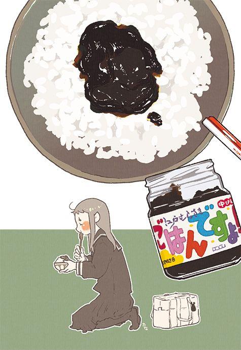 Glue rice ~ Web-tana